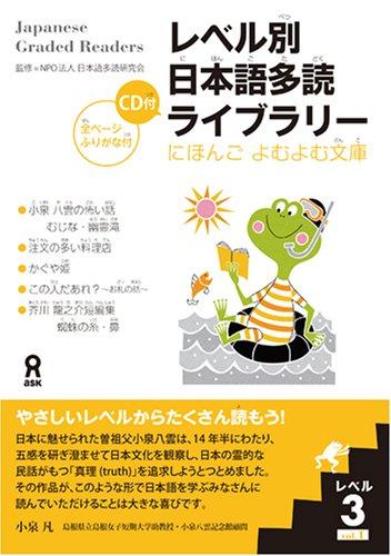 レベル別日本語多読ライブラリー にほんごよむよむ文庫 レベル3 vol.1の詳細を見る