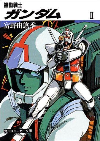 機動戦士ガンダム〈2〉 (角川文庫―スニーカー文庫)