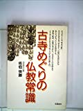 古寺めぐりの仏教常識 (1985年)