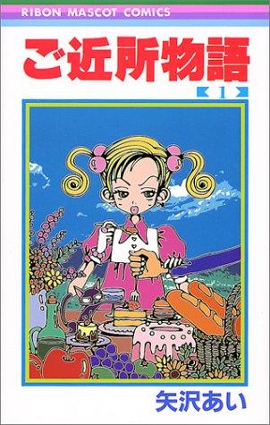 ご近所物語 (1) (りぼんマスコットコミックス)の詳細を見る