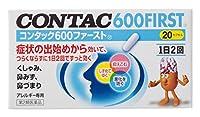 【第2類医薬品】コンタック600ファースト 20カプセル ※セルフメディケーション税制対象商品