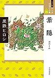 ワイド版 マンガ日本の古典26-葉隠 (全集)