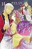 後宮デイズ~花の行方~ 14 (プリンセス・コミックス)