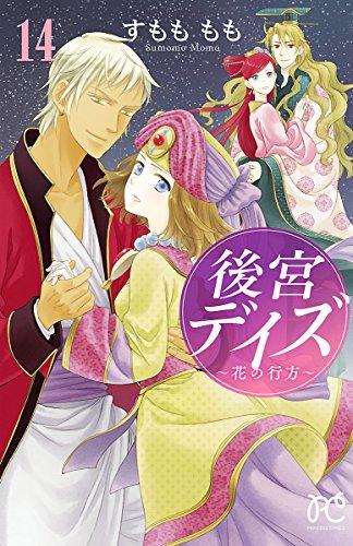 後宮デイズ~花の行方~ 14 (プリンセス・コミックス)の詳細を見る