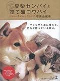 豆柴センパイと捨て猫コウハイ 画像