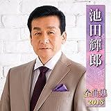 池田輝郎全曲集2018
