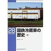 国鉄冷蔵車の歴史〈下〉 (RM LIBRARY(28))
