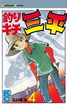 [矢口高雄]の釣りキチ三平(4) (週刊少年マガジンコミックス)
