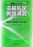 基礎からわかる電磁気学例題演習〈1〉電磁気学の物理的概念 電流と抵抗
