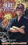 食戟のソーマ 25 (ジャンプコミックス)