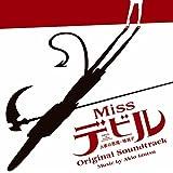 ドラマ「Missデビル 人事の悪魔・椿 眞子」オリジナル・サウンドトラック
