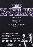 X‐ファイル―呪われた抗体 (角川文庫)