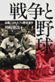 戦争と野球―兵隊にされたプロ野球選手