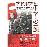 アドルフ・ヒトラーの一族―独裁者の隠された血筋