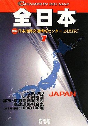 1/20万全日本 (CHAMPION BIG MAP)
