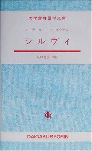 シルヴィ (大学書林語学文庫)