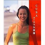 CUBA ユーウツな楽園