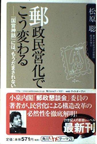 郵政民営化でこう変わる―『国営神話』には、もうだまされない (角川oneテーマ21)の詳細を見る