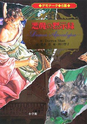 デモナータ 6幕 悪魔の黙示録の詳細を見る