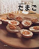 たまご―COOKBOOK (COOK BOOK)