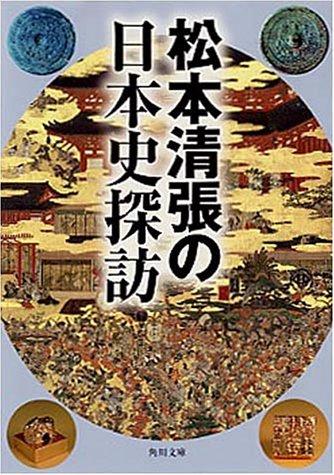 松本清張の日本史探訪 (角川文庫)の詳細を見る