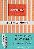 お買物日記 (集英社文庫)