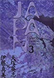 ジャパン (3) (角川コミックス・エース)