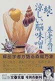 続・涼しい脳味噌 (文春文庫)