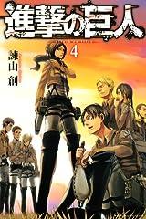 進撃の巨人(4) (講談社コミックス) コミック