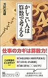 「かしこい人は算数で考える (日経プレミアシリーズ)」販売ページヘ