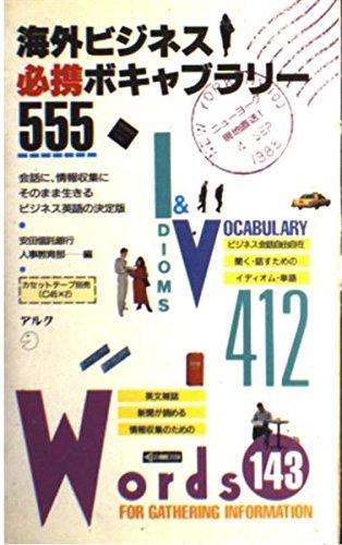 海外ビジネス必携ボキャブラリー555 (CAT BOOKS)