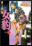 女豹 第1巻 (マンサンコミックス)