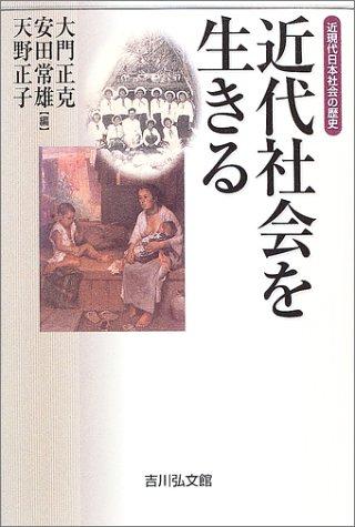 近代社会を生きる―近現代日本社会の歴史の詳細を見る