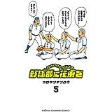 野球部に花束を ~Knockin' On YAKYUBU's Door~ 5 (少年チャンピオン・コミックス)