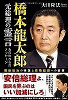 橋本龍太郎元総理の霊言 (OR books)