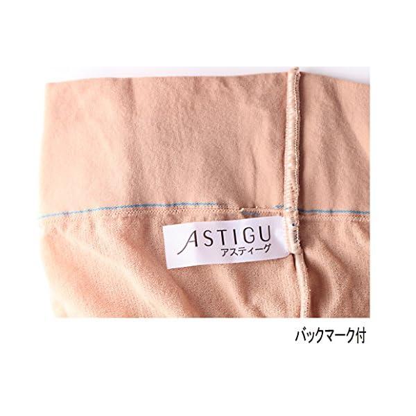(アツギ)ATSUGI ストッキング ASTI...の紹介画像3