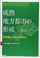 成熟地方都市の形成 ―丹波篠山市にみる「地域力」―