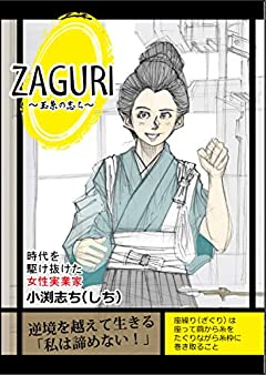ZAGURI - 玉糸の志ち 第3話