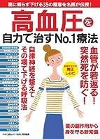 高血圧を自力で治すNo.1療法 (薬に頼らず35の極意を名医が伝授!)