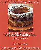 ル・コルドン・ブルーのフランス菓子基礎ノート―サブリナを夢みて〈2〉
