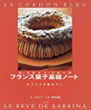 ル・コルドン・ブルーのフランス菓子基礎ノート—サブリナを夢みて〈2〉