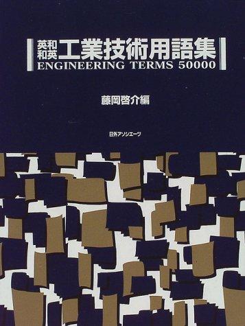 英和・和英 工業技術用語集