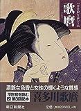 歌麿 (浮世絵を読む)