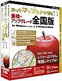 スーパーマップル・デジタル 11全国 乗換&アップグレード版