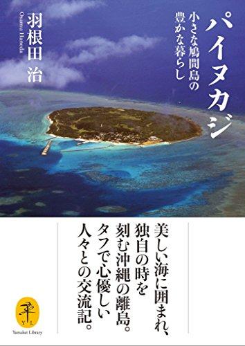 パイヌカジ 小さな鳩間島の豊かな暮らし (ヤマケイ文庫)