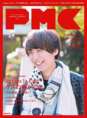 ぴあMUSIC COMPLEX Vol.3 (ぴあmook)