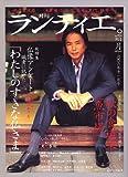 月刊 ランティエ。 2006年 11月号 [雑誌]