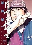 月下の棋士(28) (ビッグコミックス)