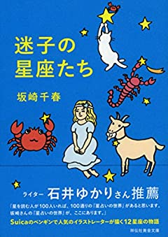 迷子の星座たち (祥伝社黄金文庫)