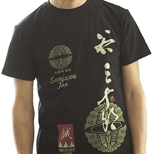 和柄・戦国武将シリーズ 新選組 谷三十郎 半袖Tシャツ ライトブルー XL
